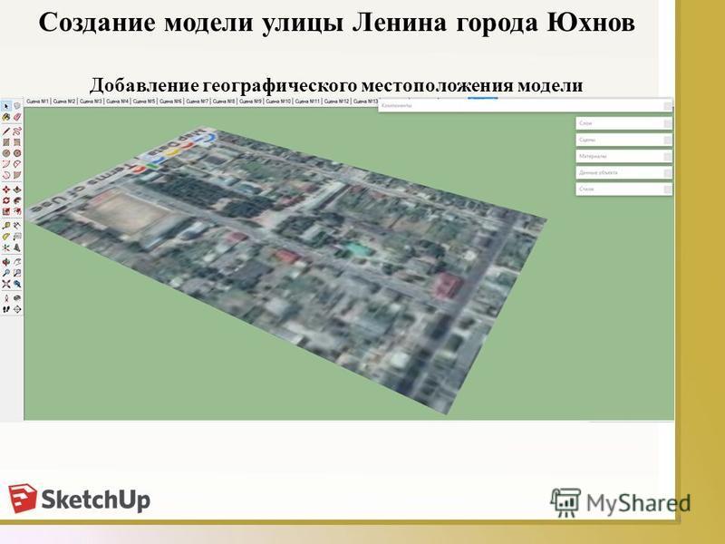 Создание модели улицы Ленина города Юхнов 4 Добавление географического местоположения модели