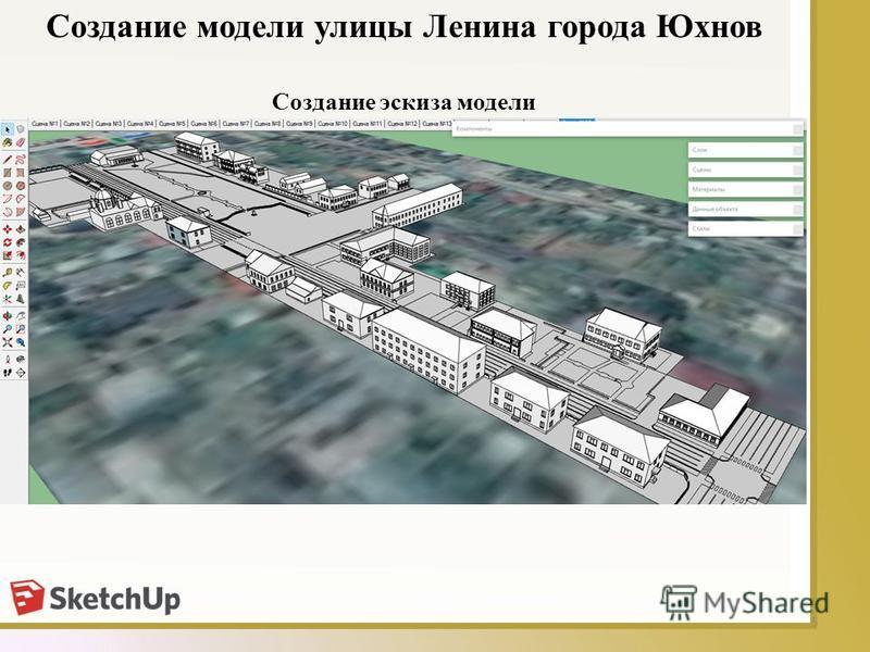 5 Создание эскиза модели Создание модели улицы Ленина города Юхнов