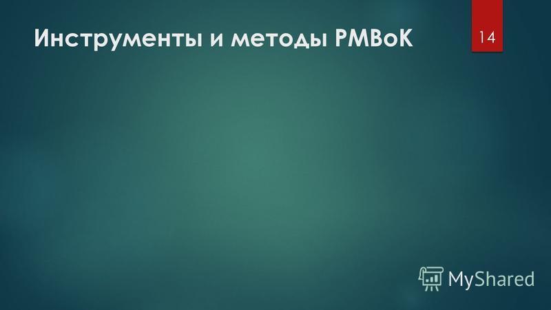 Инструменты и методы PMBoK 14