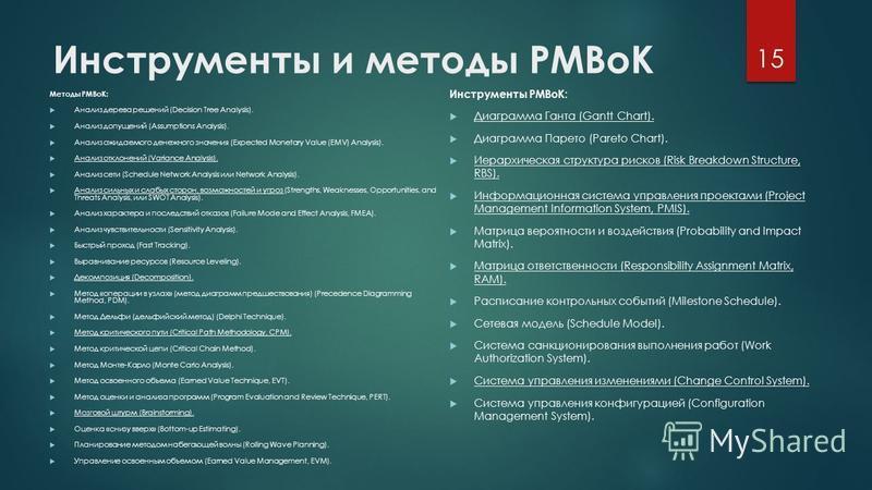 Инструменты и методы PMBoK Инструменты PMBoK: Диаграмма Ганта (Gantt Chart). Диаграмма Парето (Pareto Chart). Иерархическая структура рисков (Risk Breakdown Structure, RBS). Информационная система управления проектами (Project Management Information