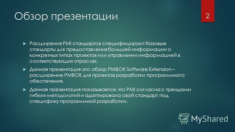 Обзор презентации Расширения PMI стандартов специфицируют базовые стандарты для предоставления большей информации о конкретных типах проектов или управлении информацией в соответствующих отраслях. Данная презентация это обзор PMBOK Software Extension