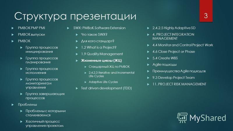 Структура презентации PMBOK PMP PMI PMBOK выпуски PMBOK Группа процессов инициирования Группа процессов планирования Группа процессов исполнения Группа процессов мониторинга и управления Группа завершающих процессов Проблемы Проблемы с которыми сталк
