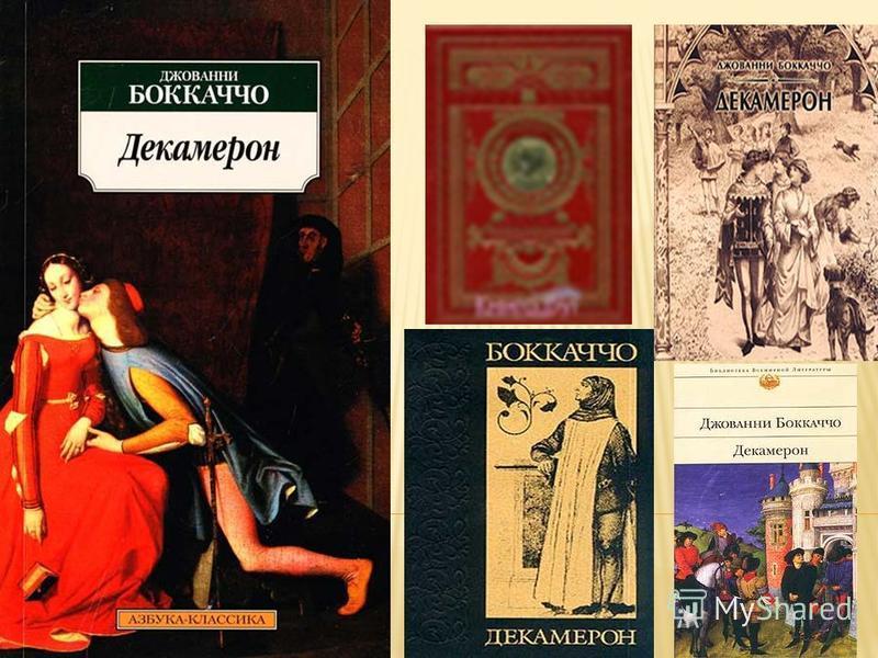 Дж.Боккаччо Декамерон (1350- 1353) - Десятиденник 100 новел 10 героїв: семеро молодих дам та троє юнаків, рятуючись від епідемії чуми по 10 новел Композиція роману