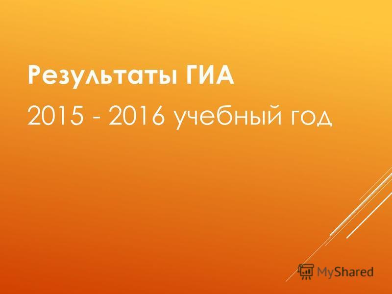 Результаты ГИА 2015 - 2016 учебный год
