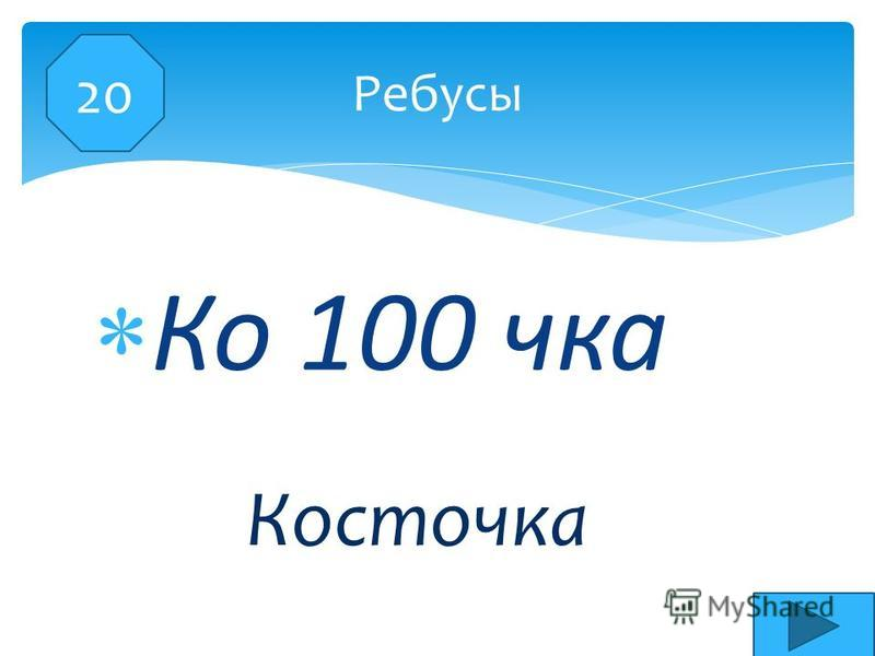 Ко 100 чка Ребусы Косточка