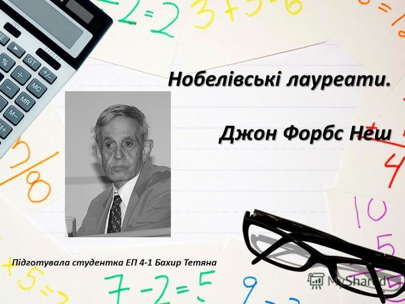 Нобелівські лауреати. Джон Форбс Неш Джон Форбс Неш