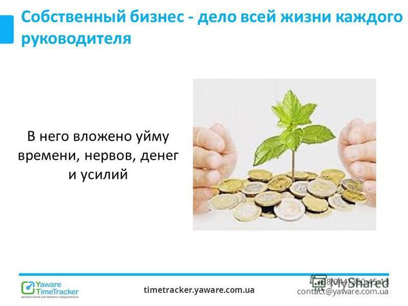 timetracker.yaware.com.ua +38(044) 360-45-13 contact@yaware.com.ua Собственный бизнес - дело всей жизни каждого руководителя В него вложено уйму времени, нервов, денег и усилий