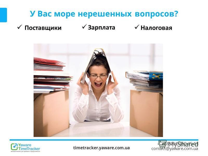 У Вас море нерешенных вопросов? timetracker.yaware.com.ua +38(044) 360-45-13 contact@yaware.com.ua Поставщики Зарплата Налоговая