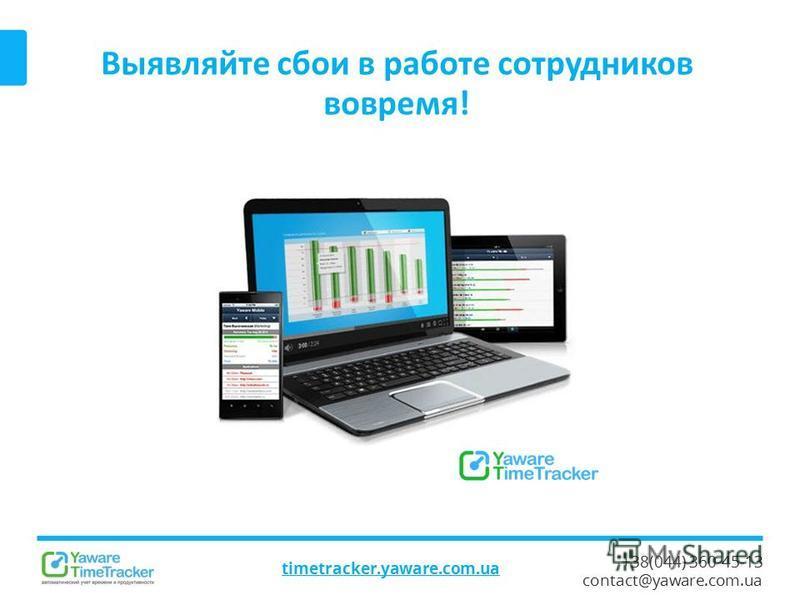 +38(044) 360-45-13 contact@yaware.com.ua Выявляйте сбои в работе сотрудников вовремя! timetracker.yaware.com.ua