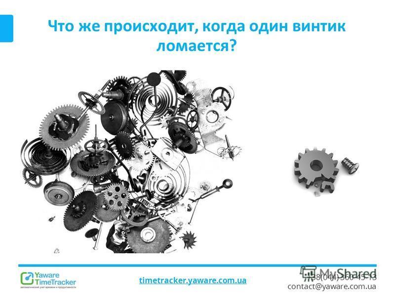 +38(044) 360-45-13 contact@yaware.com.ua Что же происходит, когда один винтик ломается? timetracker.yaware.com.ua
