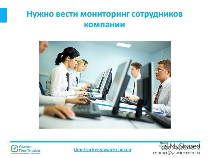+38(044) 360-45-13 contact@yaware.com.ua Нужно вести мониторинг сотрудников компании timetracker.yaware.com.ua