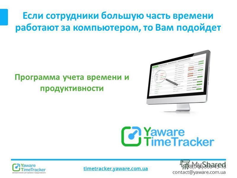 +38(044) 360-45-13 contact@yaware.com.ua Если сотрудники большую часть времени работают за компьютером, то Вам подойдет timetracker.yaware.com.ua Программа учета времени и продуктивности