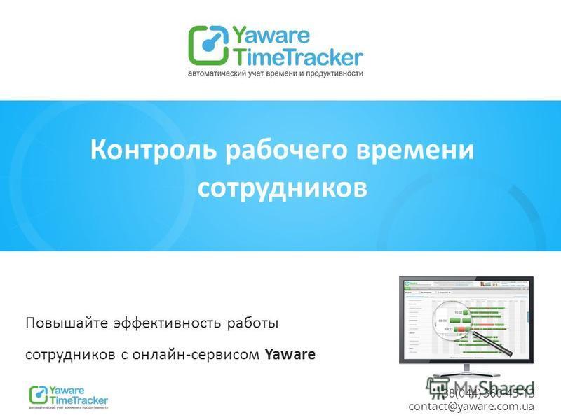 +38(044) 360-45-13 contact@yaware.com.ua Контроль рабочего времени сотрудников Повышайте эффективность работы сотрудников с онлайн-сервисом Yaware