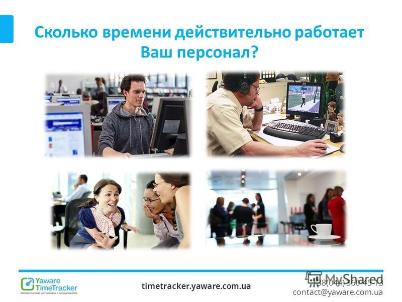 +38(044) 360-45-13 contact@yaware.com.ua Сколько времени действительно работает Ваш персонал? timetracker.yaware.com.ua