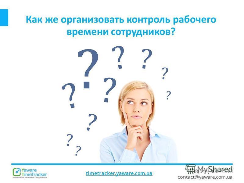 +38(044) 360-45-13 contact@yaware.com.ua Как же организовать контроль рабочего времени сотрудников? timetracker.yaware.com.ua