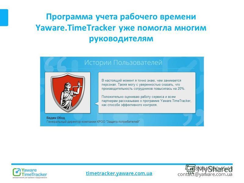 Программа учета рабочего времени Yaware.TimeTracker уже помогла многим руководителям timetracker.yaware.com.ua +38(044) 360-45-13 contact@yaware.com.ua