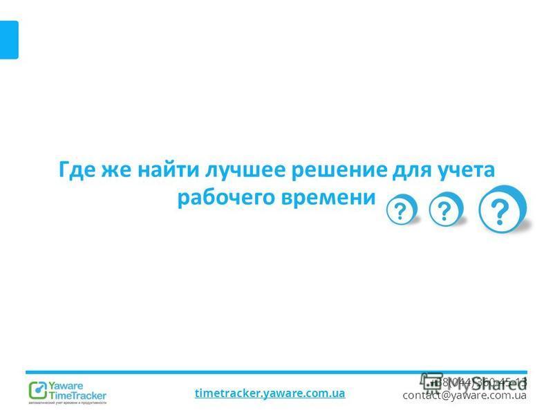 Где же найти лучшее решение для учета рабочего времени timetracker.yaware.com.ua +38(044) 360-45-13 contact@yaware.com.ua