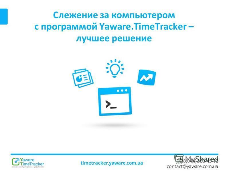 +38(044) 360-45-13 contact@yaware.com.ua Слежение за компьютером с программой Yaware.TimeTracker – лучшее решение timetracker.yaware.com.ua