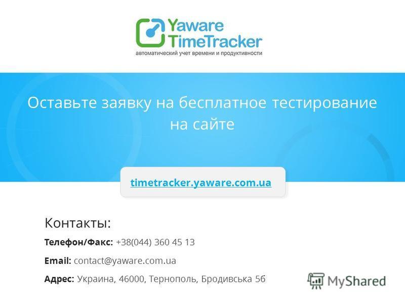 Контакты: Телефон/Факс: +38(044) 360 45 13 Email: contact@yaware.com.ua Адрес: Украина, 46000, Тернополь, Бродивська 5 б Оставьте заявку на бесплатное тестирование на сайте timetracker.yaware.com.ua
