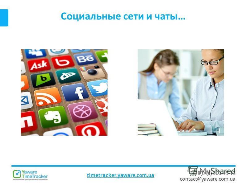 +38(044) 360-45-13 contact@yaware.com.ua Социальные сети и чаты… timetracker.yaware.com.ua