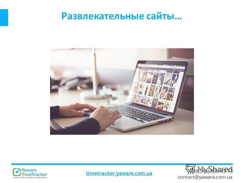 +38(044) 360-45-13 contact@yaware.com.ua Развлекательные сайты… timetracker.yaware.com.ua