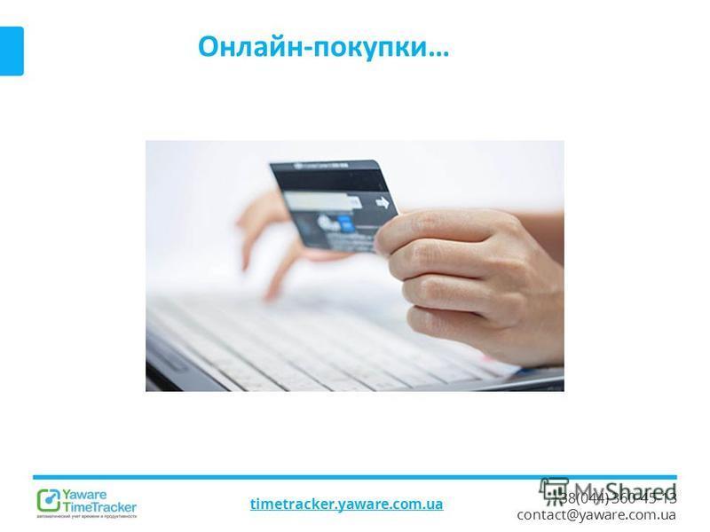 +38(044) 360-45-13 contact@yaware.com.ua Онлайн-покупки… timetracker.yaware.com.ua