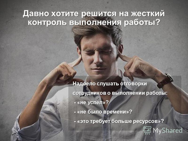 www.yaware.ru +7 (499) 638 48 39 contact@yaware.ru Давно хотите решится на жесткий контроль выполнения работы? Надоело слушать отговорки сотрудников о выполнении работы: - «не успел»? - «не успел»? - «не было времени»? - «не было времени»? - «это тре