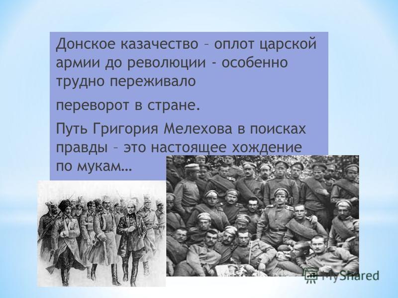 Донское казачество – оплот царской армии до революции - особенно трудно переживало переворот в стране. Путь Григория Мелехова в поисках правды – это настоящее хождение по мукам…