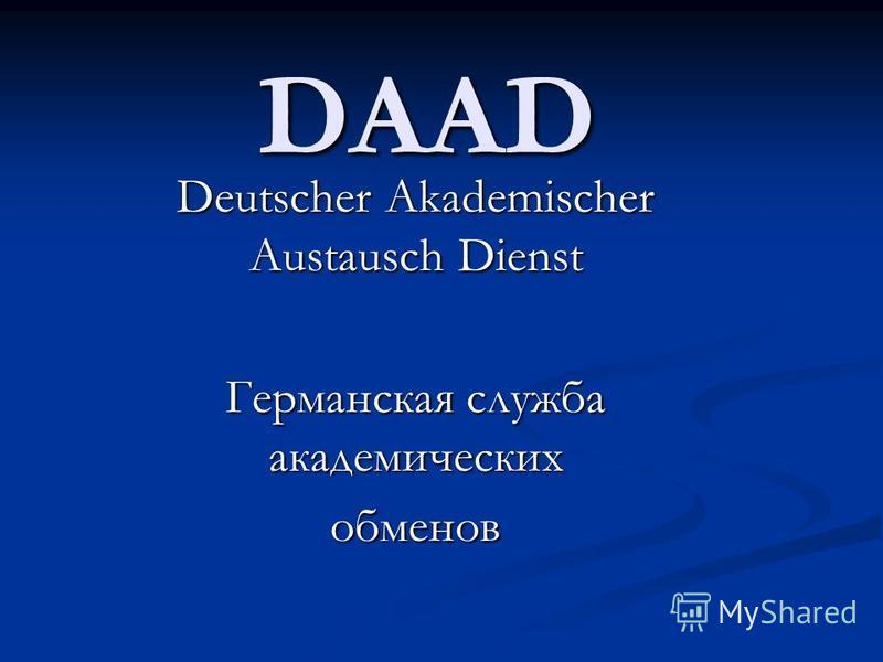 DAAD Deutscher Akademischer Austausch Dienst Германская служба академических обменов