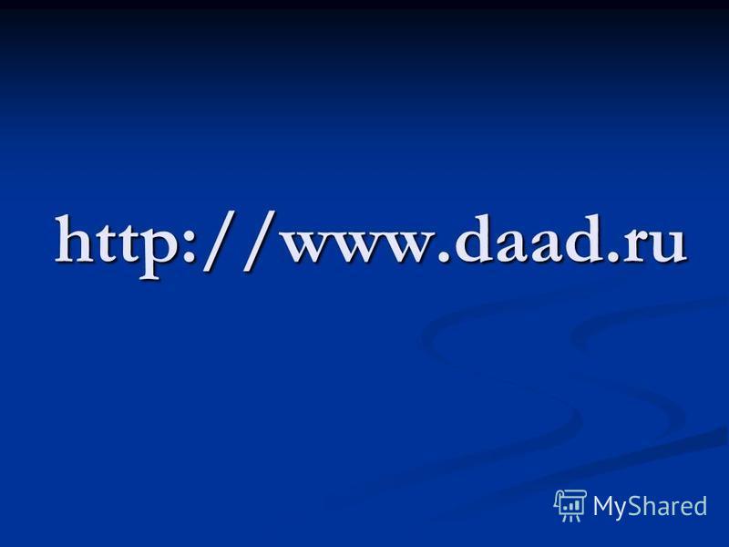 http://www.daad.ru