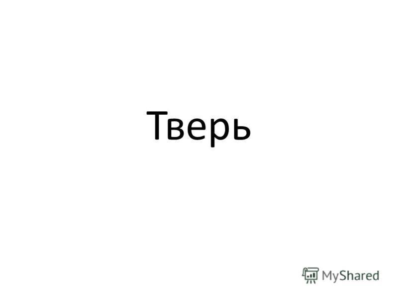 Тверь