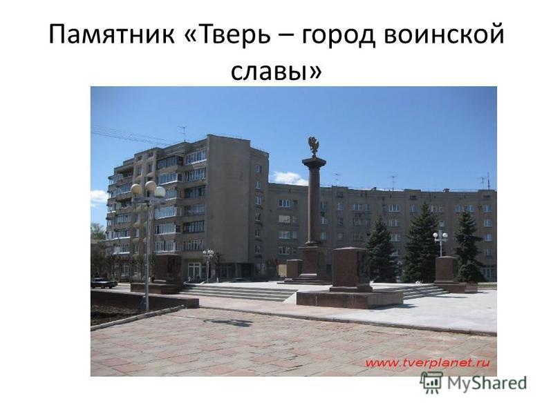 Памятник «Тверь – город воинской славы»