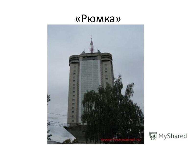 «Рюмка»