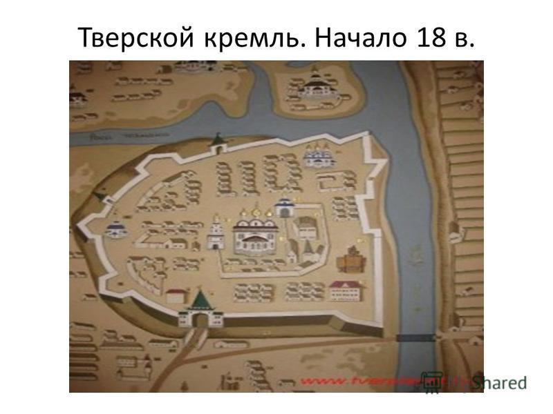 Тверской кремль. Начало 18 в.