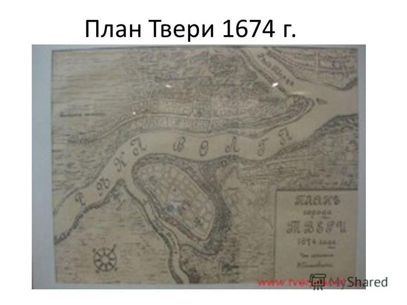 План Твери 1674 г.