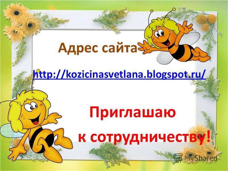 Адрес сайта http://kozicinasvetlana.blogspot.ru/ Приглашаю к сотрудничеству!