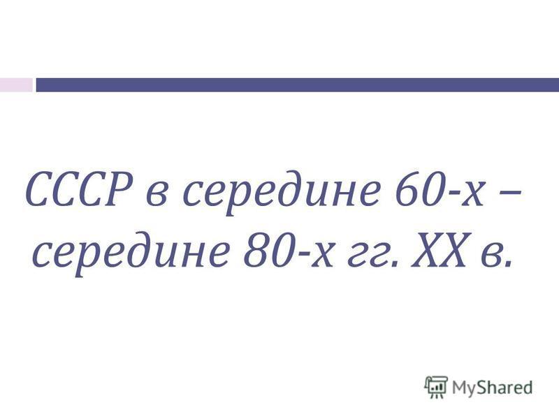 СССР в середине 60-х – середине 80-х гг. ХХ в.