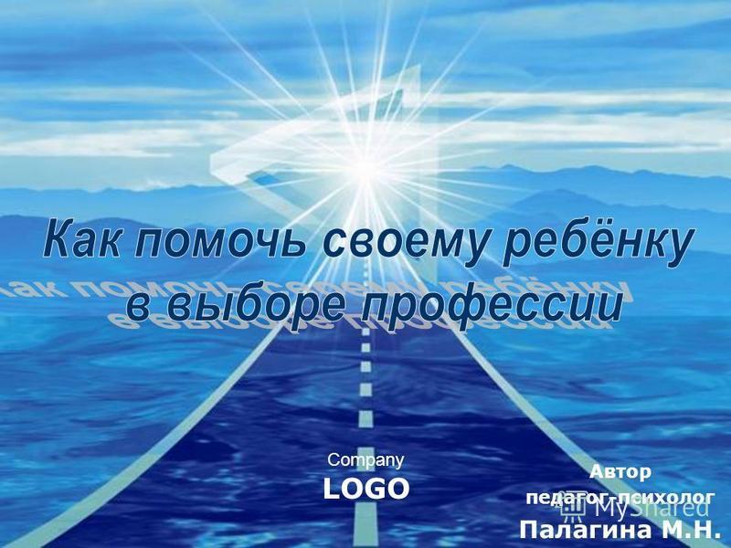 Company LOGO Автор педагог-психолог Палагина М.Н.
