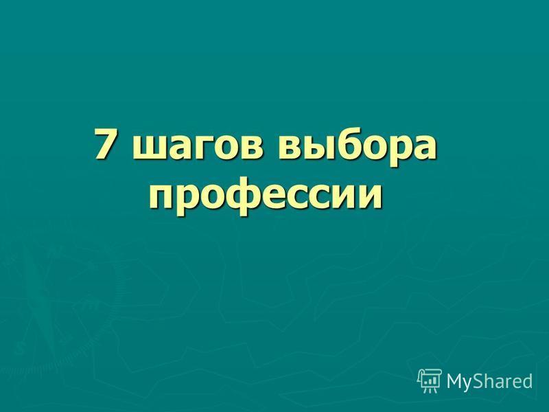 7 шагов выбора профессии