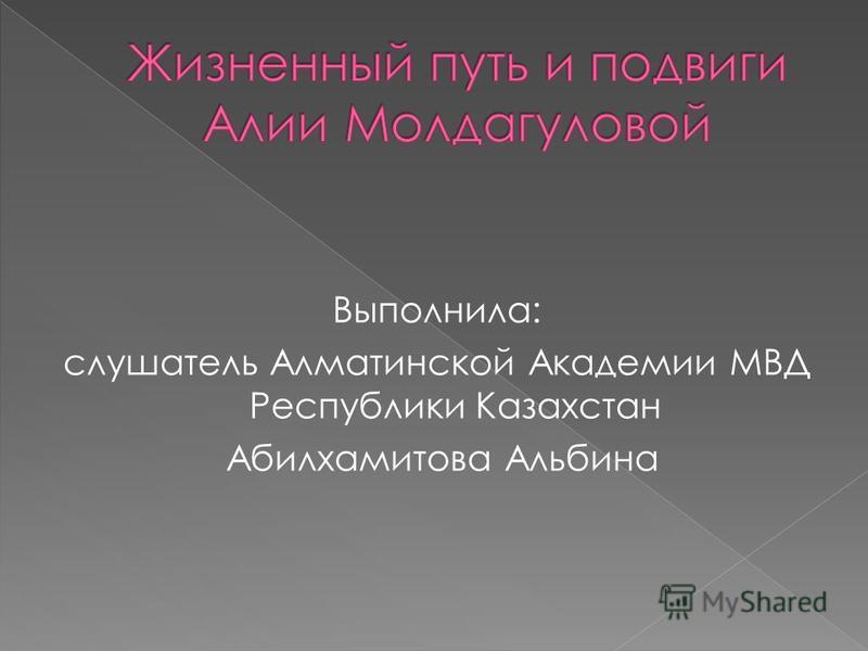 Выполнила: слушатель Алматинской Академии МВД Республики Казахстан Абилхамитова Альбина