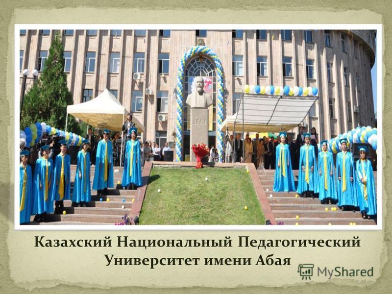 Казахский Национальный Педагогический Университет имени Абая