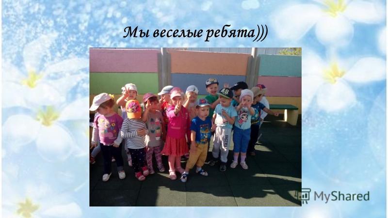 Мы веселые ребята)))