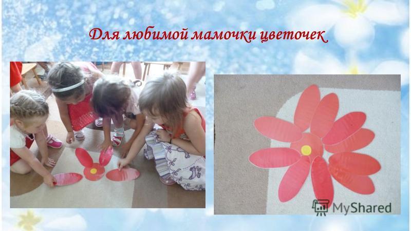 Для любимой мамочки цветочек