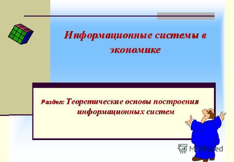 22.08.2016 10:11 ФА. Каф. ИТ. Автор проф. Дадян Э.Г.1