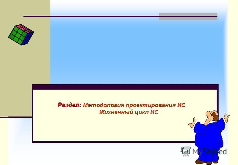 22.08.2016 10:11 ФА. Каф. ИТ. Автор проф. Дадян Э.Г.115
