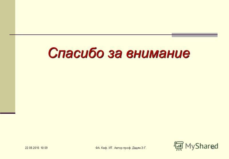 22.08.2016 10:11 ФА. Каф. ИТ. Автор проф. Дадян Э.Г.127 Спасибо за внимание