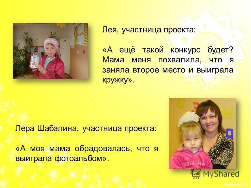 Анна Юртикова, мама Кости: «Сыну понравилось участвовать в конкурсе, хотя мы и так читаем». Надежда Арасьянова, мама Миши: «Сестра ему каждый день под нос суёт книги: взял, значит надо читать!».
