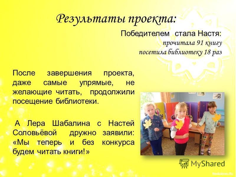 Лея, участница проекта: «А ещё такой конкурс будет? Мама меня похвалила, что я заняла второе место и выиграла кружку». Лера Шабалина, участница проекта: «А моя мама обрадовалась, что я выиграла фотоальбом».