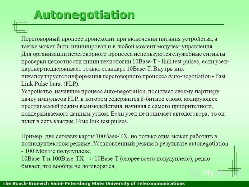 Autonegotiation Переговорный процесс происходит при включении питания устройства, а также может быть инициирован и в любой момент модулем управления. Для организации переговорного процесса используются служебные сигналы проверки целостности линии тех