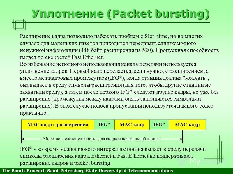 Уплотнение (Packet bursting) Расширение кадра позволило избежать проблем с Slot_time, но во многих случаях для маленьких пакетов приходится передавать слишком много ненужной информации (448 байт расширения из 520). Пропускная способность падает до ск